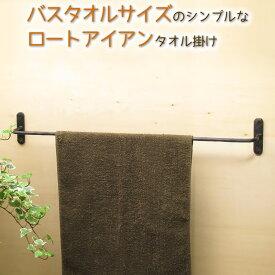 タオル掛け アイアン タオルハンガー 壁掛け バスタオル 60cm 600mm ロングタオルハンガー600(C)