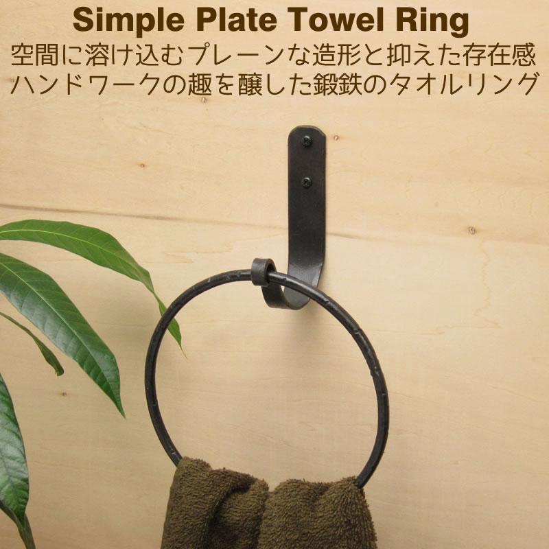 シンプルリングタオルハンガーアイアン タオルリング タオル掛け キッチン 洗面所 トイレ 壁
