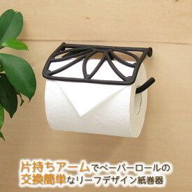 トイレットペーパーホルダー 真鍮 黒 アイアン トイレ 紙巻器 シングルアームリーフペーパーホルダー