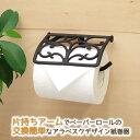 トイレットペーパーホルダー 真鍮 黒 アイアン トイレ 紙巻器 シングルアームアラベスクペーパーホルダー