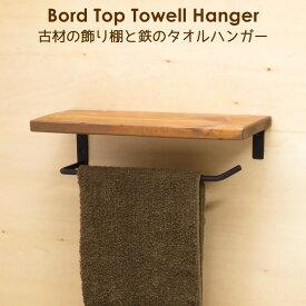 タオル掛け アイアン タオルハンガー 木製 棚付 飾り棚 シェルフ トイレ 洗面所 キッチン ボードトップハンガー