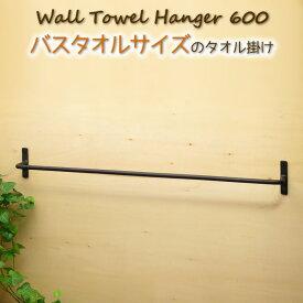 タオル掛け アイアン タオルハンガー 壁掛け トイレ キッチン 洗面所 60cm ウォールハンガー600(B)