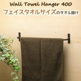 タオル掛け アイアン タオルハンガー 壁掛け トイレ キッチン 洗面所 40cm ウォールハンガー400