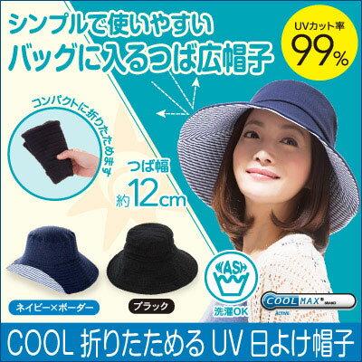 【タイムセール】【定形外郵便送料無料】COOL折りたためる UV日よけ帽子