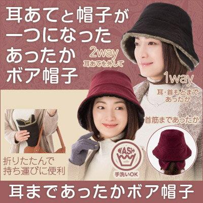 【タイムセール】【定形外郵便送料無料】耳まであったかボア帽子