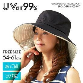 【メール便送料無料】りぼんde調節UVカットつば広帽子 ドット柄