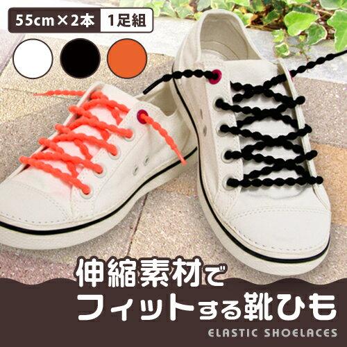 【タイムセール】【メール便送料無料 代引不可】伸縮素材でフィットする靴ひも55cm
