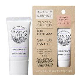【期間限定】【メール便送料無料】ママバター BBクリーム 30g SPF50 PA+++