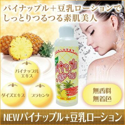 3本セット【送料無料】NEWパイナップル豆乳ローション 3本セット