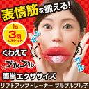 【タイムセール】【定形外郵便送料無料】リフトアップトレーナー ブルブルブル子