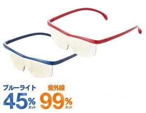 【定形外郵便送料無料】メガネ型ファッションルーペ 1.6倍 茜/紫紺
