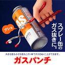 【メール便送料無料 代引不可】缶を捨てる前に!「ガスパンチ 」