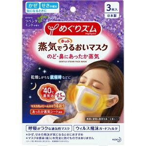 【即納】【メール便送料無料】めぐりズム 蒸気でホットうるおいマスク ほのかなラベンダーミントの香り ふつうサイズ 3枚入り【1000円ポッキリ】