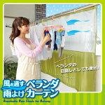 【宅配便発送】風を通す雨よけベランダカーテン