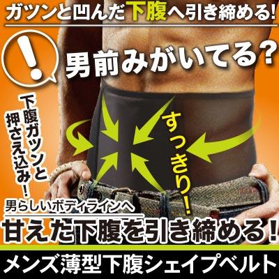 【タイムセール】【メール便送料無料 代引不可】メンズ薄型下腹シェイプベルト