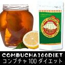 【タイムセール】【メール便送料無料】コンブチャ100ダイエット 60粒