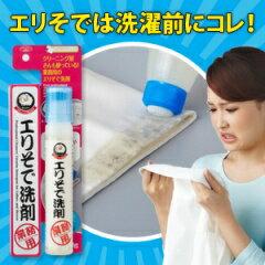 【タイムセール】【メール便送料無料 代引不可】クリーニング屋さんのエリそで洗剤 70g