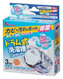 6個セット【送料無料】【宅配便発送】ドラム式洗濯槽泡クリーナー 6個セット