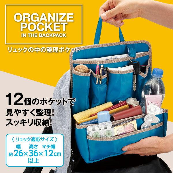 【タイムセール】【メール便送料無料 代引不可】リュックの中の整理ポケット