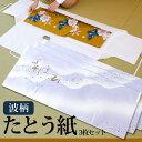 【タイムセール】【メール便送料無料 代引不可】たとう紙 波柄 3枚セット【1000円ポッキリ】