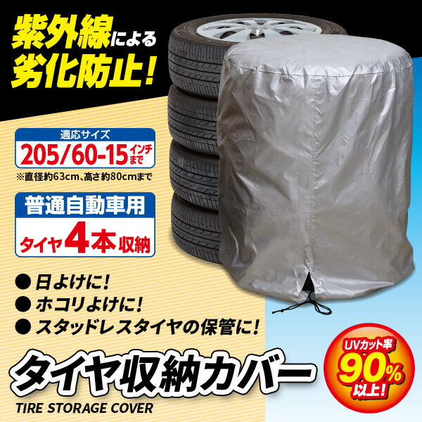 【タイムセール】【メール便送料無料 代引不可】タイヤ収納カバー A-02