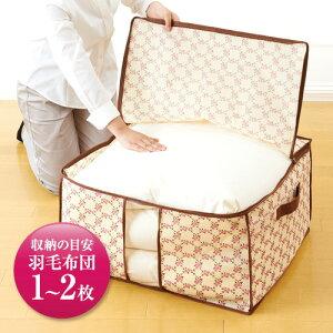 【宅配便発送】羽毛布団収納袋持ち手付 チェック花柄 3個セット