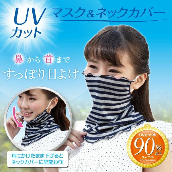 【タイムセール】【メール便送料無料 代引不可】UVカットマスク&ネックカバー