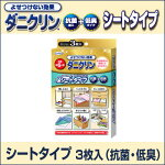 ダニクリンシートタイプ3枚入(抗菌・低臭)