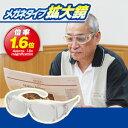 【タイムセール】【定形外郵便送料無料】メガネタイプ拡大鏡