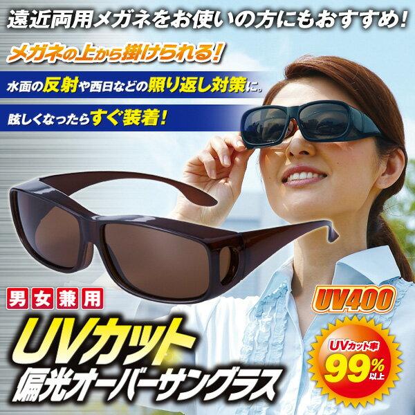 【タイムセール】【宅配便発送】UVカット偏光オーバーサングラス