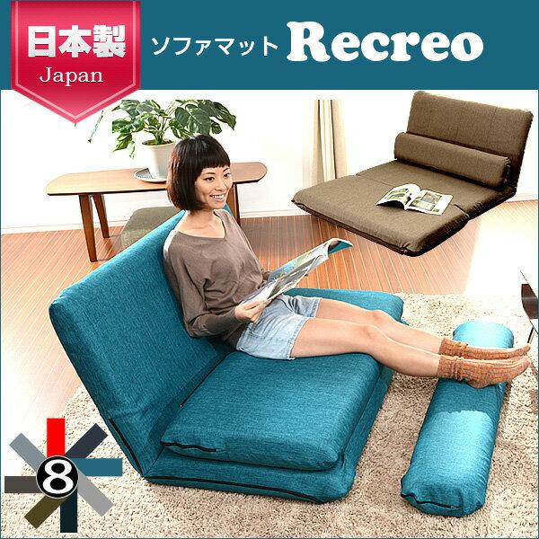 カバー洗濯可能♪ Recreo(レクレオ)3つのスタイルで寛げる14段リクライニングソファマット