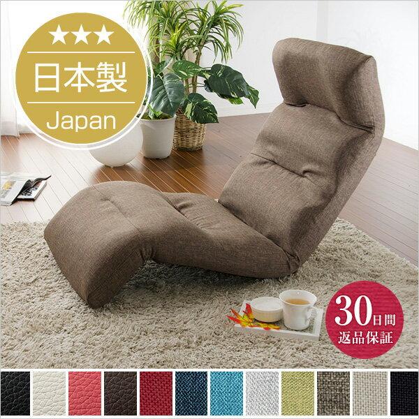 日本メーカーの技術を詰め込みました!リラックスチェアKUMO【日本製座椅子】【30日間返品保証】