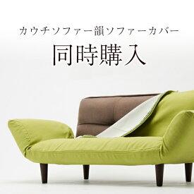 【ソファ同時購入専用】カウチソファー韻専用 ソファーカバー全5色&接触冷感