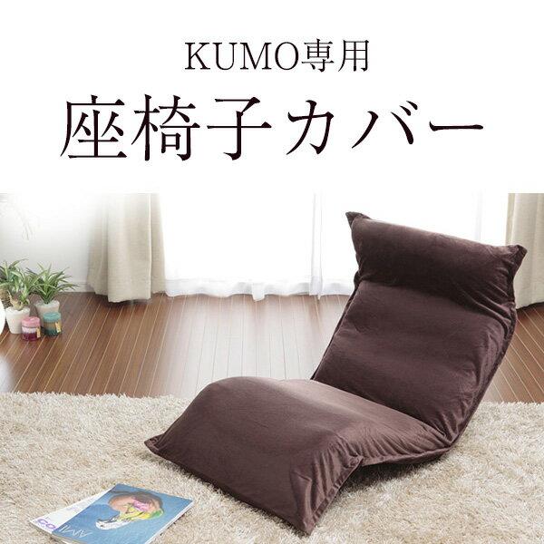 【郵送・配達日指定不可】KUMO専用カバー【代引不可】【送料無料】※上タイプ・下タイプ共通