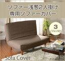 【新商品】【カバー単品】ぴったりフィット♪ハイバックソファー浅葱 2人掛け専用ソファーカバー