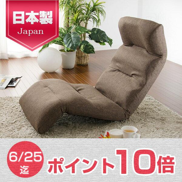 6/25迄 ポイント10倍♪ 日本メーカーの技術を詰め込みました!リラックスチェアKUMO【日本製座椅子】【あす楽(関東のみ)】【30日間返品保証】