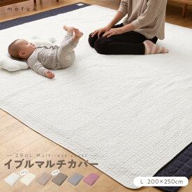 [最大1,000円クーポン]使用可mofua(モフア) イブル CLOUD柄 綿100% マルチカバー Lサイズ 200×250cm