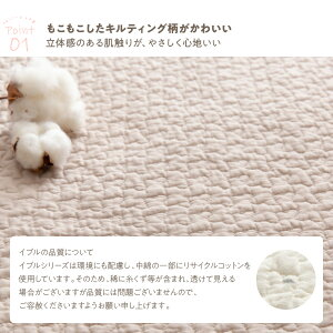 mofua(モフア)イブルCLOUD柄綿100%マルチカバーSサイズ