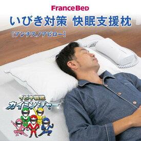 フランスベッド いびき対策 快眠支援枕 アンチスノアピロー 父の日 ギフトラッピング無料 まくら