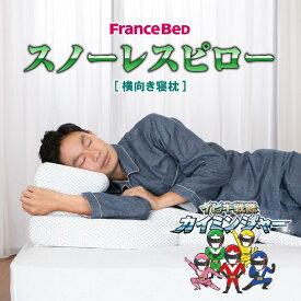 フランスベッド スノーレスピロー いびき対策枕 父の日 まくら