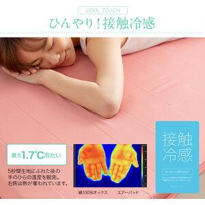 mofua接触冷感通気性に優れたエアーパッドシングルサイズ