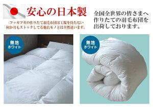 羽毛布団シングルサイズ日本製フランスホワイトダックダウン率85%1.2Kg入シングルロングサイズ150×210cmDP360以上[あす楽対応][RCP][▼送無]