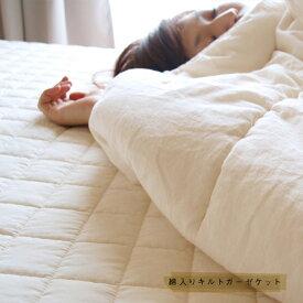 キルトされている生地・中綿もすべてオーガニックコットン100%オーガニックコットンピュア綿入りキルトケット シングル 日本製