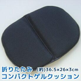 [20%ポイントバック][送料無料]3,980円 折りたたみコンパクトゲルクッション(約)36.5×26×3cm