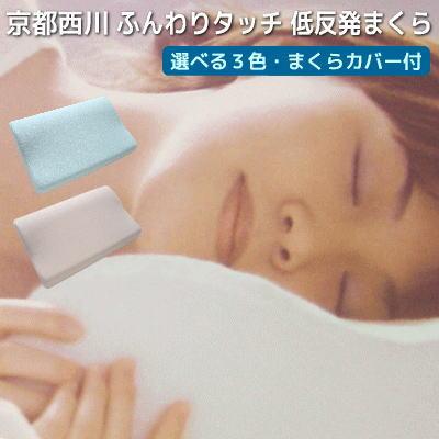 [ポイント10倍]京都西川 低反発枕 2,980円ふんわりタッチ 低反発まくら 専用枕カバー付き 肌触りと硬さがちょうど良い(お客様レビューより)こだわりの金型モールド製法