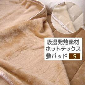 [30%ポイントバック]スーパーDEAL電気毛布いらず 吸湿発熱 ホットテックス 敷きパッド [シングルサイズ](敷パッド シングル用 電気毛布 楽天 インテリア 収納 寝具 敷パッド シングル用 ギフト 新生活)