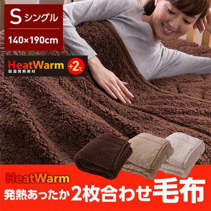 HeatWarmヒートウォーム 発熱あったか2枚合わせ毛布シングルサイズ 140×190cm(毛布/ケット/2枚合わせ毛布/ふわふわ/もこもこ/ヒートウォーム/発熱/静電気防止/洗濯機可/エコ/安眠) RCP