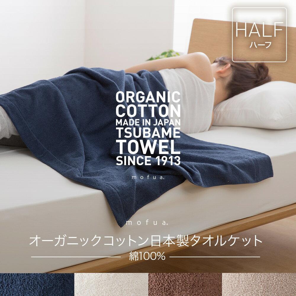 [エントリーでP5倍]mofua オーガニックコットン日本製タオルケット(綿100%) ハーフサイズオーガニックコットン (掛け布団 タオルケット ハーフ用 ふとん 寝具 収納 掛け布団 タオルケット)