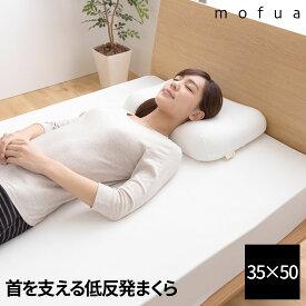 mofua 首を支える 低反発まくら 個別送料設定 nd_571600a35×50cm寝具/まくら/フィット/メッシュ/通気性/一人暮らし/ギフト