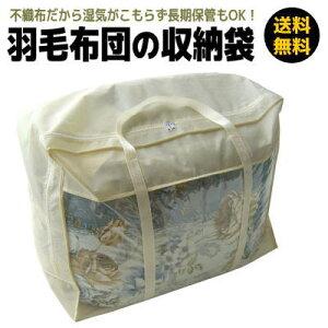 [送料無料]不織布だから湿気がこもらず長期保管もOK!羽毛布団の収納袋